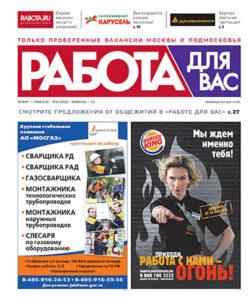 rabota-dlya-vas-gazeta-mini-2