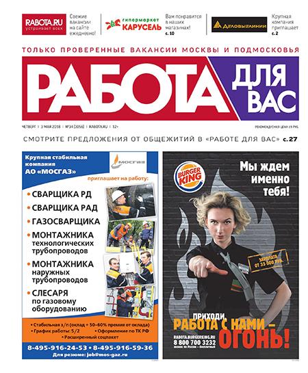 """Газета """"Работа для Вас"""""""